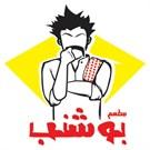 مطعم بوشنب - فرع الجابرية - الكويت