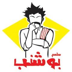 مطعم بوشنب - الكويت