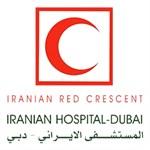 المستشفى الايراني - دبي - البدع، الإمارات