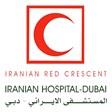 المستشفى الايراني - دبي
