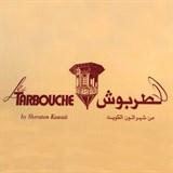 مطعم الطربوش - الكويت
