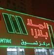 الملا بلازا - النهدة (النهدة 1) - دبي، الإمارات