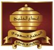 المطبخ السعودي