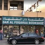 مكتبة دار الفقهاء - الحضيبة - دبي، الإمارات