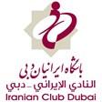النادي الإيراني دبي - عود ميثاء، الإمارات
