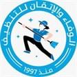 Wafaa & Itqan Cleaning
