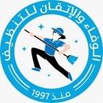شركة الوفاء والإتقان للتنظيف - الكويت
