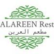 مطعم العرين - فرع المهبولة - الكويت