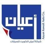 شركة أعيان الكويت للسيارات