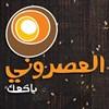 مطعم العصروني - الكويت