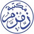 مكتبة زمزم الإسلامية