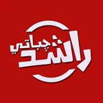 مطعم جباتي راشد - الكويت