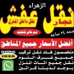 الزهراء (أبو حسين) - نقل عفش - الكويت