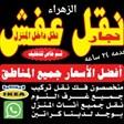 الزهراء (أبو حسين) - نقل عفش