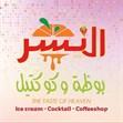 Al Nesser Cocktail & Ice Cream - Tyre (Al Sahili Center) Branch - Lebanon