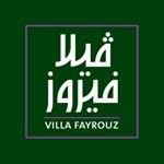 مطعم فيلا فيروز - فرع الشعب - الكويت
