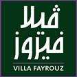 مطعم فيلا فيروز