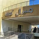 مجمع ميرال - الكويت