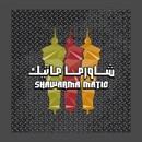 مطعم شاورماماتيك - فرع المهبولة - الكويت