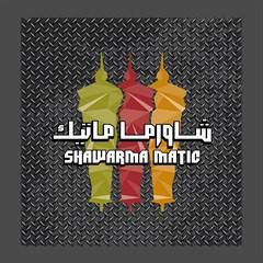 مطعم شاورماماتيك - الكويت