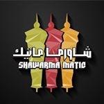 مطعم شاورما ماتيك - الكويت