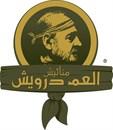 مناقيش العم درويش - فرع المنقف - الكويت
