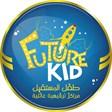 شركة طفل المستقبل الترفيهية العقارية - الكويت
