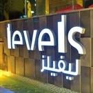 مجمع ليفيلز - الكويت