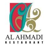 مطعم الأحمدي - الكويت