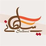مطعم سلطاني - الكويت