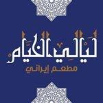 مطعم ليالي الخيام - الكويت