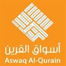 أسواق القرين - الكويت