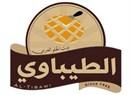 حلويات الطيباوي - الكويت
