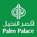 مطعم قصر النخيل سفري - فرع حولي - الكويت