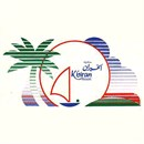 Khiran Resort - Kuwait