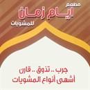 مطعم ايام زمان للمشويات - الكويت