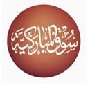 Souq Almubarakiya - Kuwait