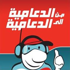 من الدعامية الى الدعامية - الكويت