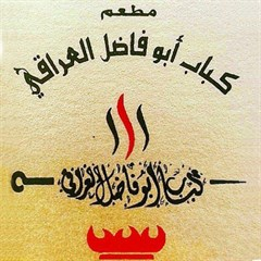 مطعم كباب أبو فاضل العراقي - الكويت
