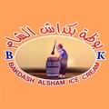 Bakdash AlSham Icecream