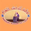 بوظة بكداش الشام - فرع حولي - الكويت