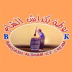بوظة بكداش الشام - الكويت