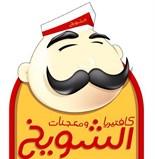 كافتيريا ومعجنات الشويخ - الكويت