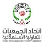 Union of Consumer Co-Operative Societies - Kuwait