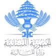 وزارة المالية فرع الأشرفية (العدلية)