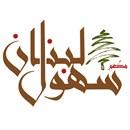 مطعم سهول لبنان - الكويت