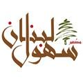 سهول لبنان