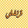 مطعم قرنفلي - فرع أنطلياس - لبنان