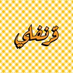 مطعم قرنفلي - لبنان