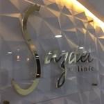 Sazdel Clinic - Fintas, Kuwait